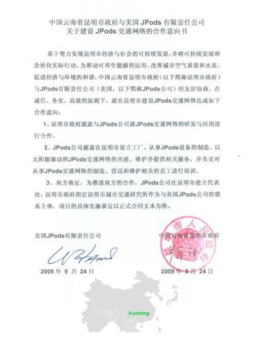 Kunming Agreement