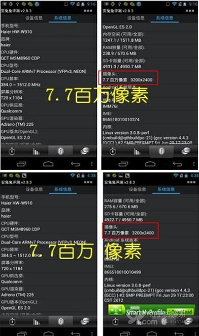 false advertising and Qihoo 7.7