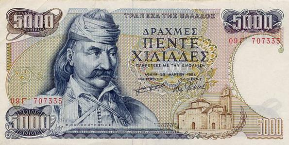 Greek Drachma Image