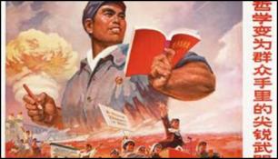 salient-epsilon-theory-ben-hunt-when-narratives-go-bad-july-7-2016-mao-zedong