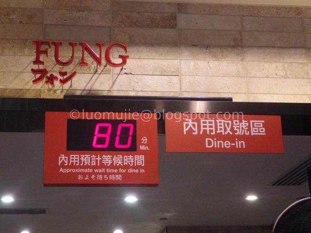 Din Tai Fung long waiting time