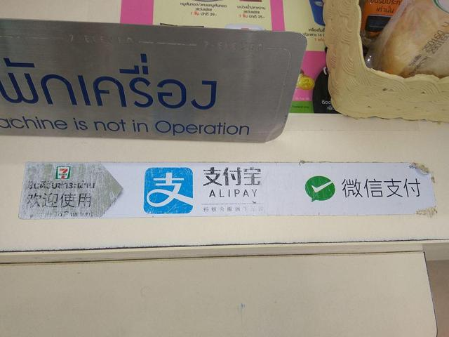 AliPay and WeChat Pay in a Thailand 7-11