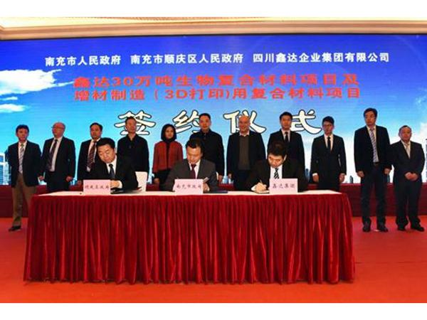 Nanchong expansion agreement signing ceremony