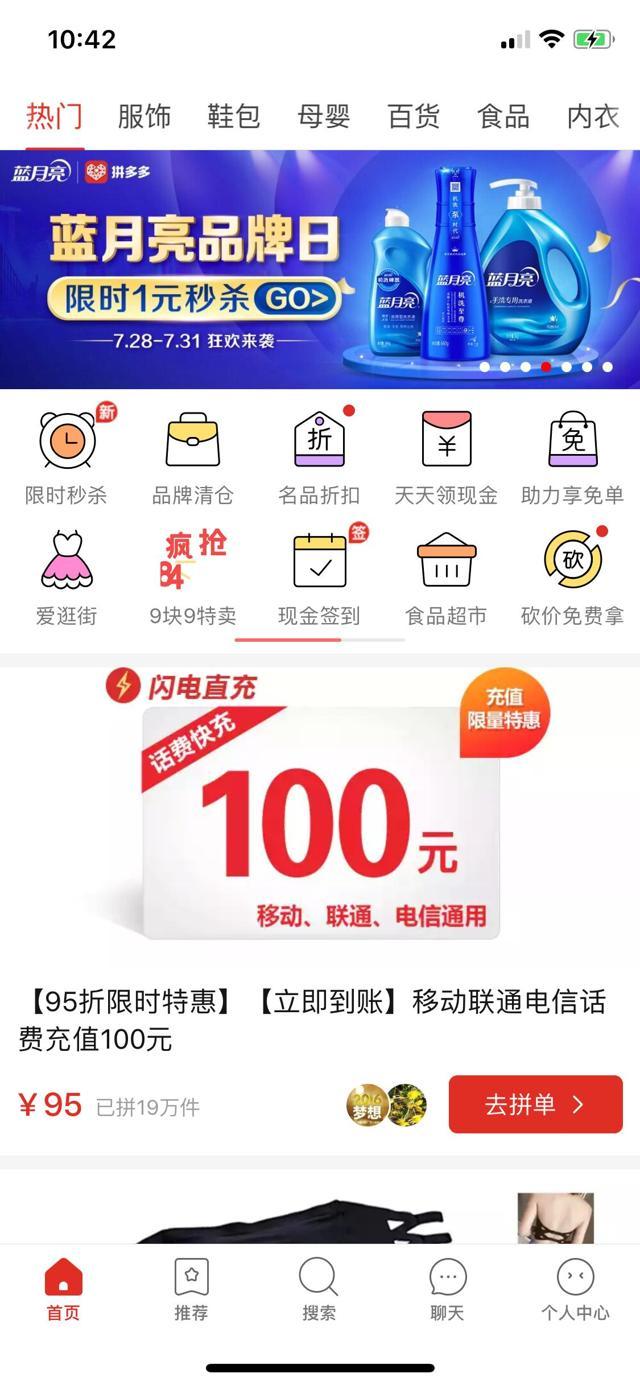 Pinduoduo App Homepage