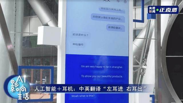 Live demonstration of Baidu