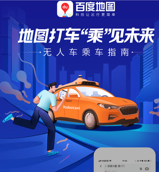 Baidu Apollo Robotaxi trial in Changsha