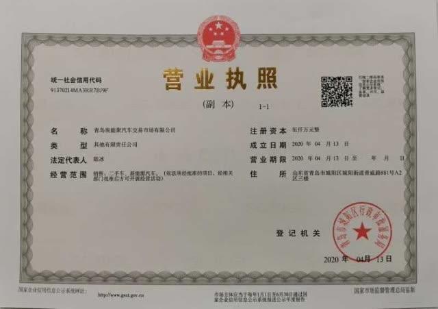 https://mma.prnewswire.com/media/1197004/Qingdao_JV_Certificate.jpg?w=2700
